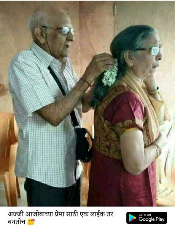 म्हातारा म्हातारी आणि त्यांच्यातलं निरागस प्रेम